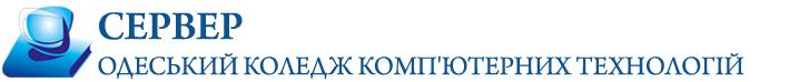 """Одесский колледж компьютерных технологий """"Сервер"""""""