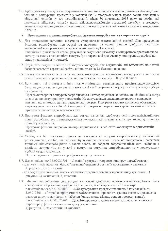 Правила_прийому_2016_стор8