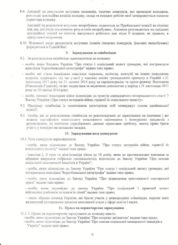 Правила_прийому_2016_стор9